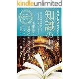 夢を引き寄せる自分になる為の「知識の書」: 自分の世界の探求方法 自分自身を研究して、人生を楽しみつくそう!