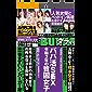 実話BUNKAタブー2021年5月号【電子普及版】 [雑誌] 実話BUNKAタブー【電子普及版】