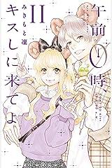 午前0時、キスしに来てよ(11) (別冊フレンドコミックス) Kindle版