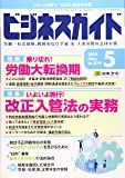 ビジネスガイド 2019年 05 月号 [雑誌]