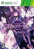 紫影のソナーニル Refrain –What a beautiful memories- - Xbox360