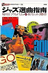 ジャズ選曲指南: 秘伝「アルバム4枚セット」聴き (オフサイド・ブックス) Kindle版