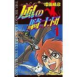 風の騎士団 (1) (ぶんか社コミックス)