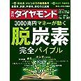 週刊ダイヤモンド 2021年 2/20号 [雑誌] (3000兆円マネーが動く 脱炭素 完全バイブル)