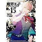 魔界王子devils and realist: 15【電子特別版】 (ZERO-SUMコミックス)