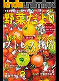 野菜だより2019年5月号 [雑誌]