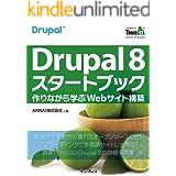 Drupal 8 スタートブック―作りながら学ぶWebサイト構築 ThinkIT Books