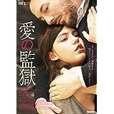 愛の監獄 [DVD]