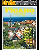 フィガロ ヴォヤージュ Vol.29 北欧の美しいデザインに触れる旅 ストックホルム・コペンハーゲン・ヘルシンキへ。 (FIGARO japon voyage) [ムック]