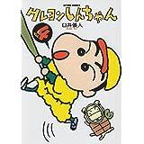 クレヨンしんちゃん(4) (アクションコミックス)