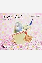 カレンダー2018 かわいんこ インコと小鳥のカレンダー (ヤマケイカレンダー2018) カレンダー
