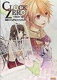 CLOCK ZERO ~終焉の一秒~ 公式ビジュアルファンブック (B's-LOG COLLECTION)