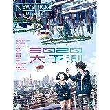 NewsPicks Magazine  2020 Vol.6