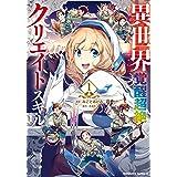 異世界覚醒超絶クリエイトスキル(1) (角川コミックス・エース)