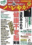 朝日脳活マガジン ハレやか 2020年 4月号 [雑誌] (週刊朝日増刊)