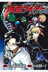 新 仮面ライダーSPIRITS(28) (月刊少年マガジンコミックス) Kindle版