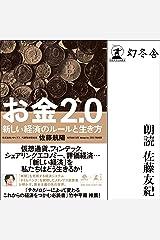 お金2.0 新しい経済のルールと生き方 Audible版
