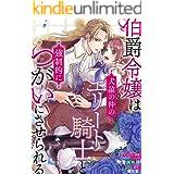 伯爵令嬢は犬猿の仲のエリート騎士と強制的につがいにさせられる 連載版: 1 (ZERO-SUMコミックス)