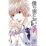 僕の家においで Wedding 5 (マーガレットコミックス)