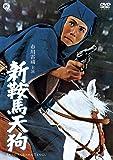 新鞍馬天狗 [DVD]