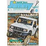 ジムニーSUPER SUZY 2020年 06月号