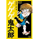 ゲゲゲの鬼太郎(1) (コミッククリエイトコミック)