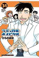ラディカル・ホスピタル 34巻 (まんがタイムコミックス) Kindle版