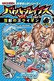 バトル・ブレイブス VS. 百獣の王ライオン (科学まんがシリーズ3)