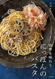四季を味わう にっぽんのパスタ 料理の本棚 (立東舎)