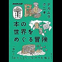 本の世界をめぐる冒険 NHK出版 学びのきほん