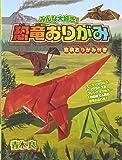 みんな大好き!恐竜おりがみ