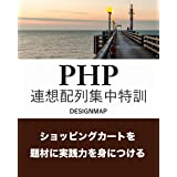 PHP 連想配列集中特訓(第2版)