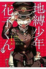 地縛少年 花子くん 1巻 (デジタル版Gファンタジーコミックス) Kindle版