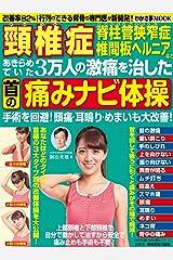 わかさ夢MOOK26 頸椎症・脊柱管狭窄症・椎間板ヘルニアなどあきらめていた3万人の激痛を治した!首の痛みナビ体操 (WAKASA PUB) Kindle版