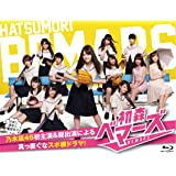 初森ベマーズ Blu-ray SPECIAL BOX
