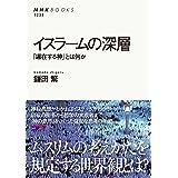 イスラームの深層 「遍在する神」とは何か NHKブックス