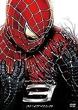 スパイダーマンTM3 [AmazonDVDコレクション]