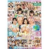 夢のハーレム性活4時間BEST3 / BAZOOKA(バズーカ) [DVD]