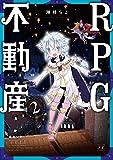 RPG不動産 (2) (まんがタイムKRコミックス)