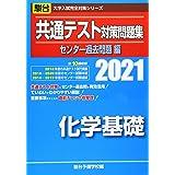 共通テスト対策問題集センター過去問題編 化学基礎 2021 (大学入試完全対策シリーズ)