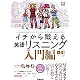 イチから鍛える英語リスニング 入門編 (大学受験TERIOS)