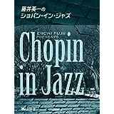 ピアノソロ 藤井英一のショパン・イン・ジャズ