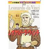 レオナルド・ダ・ヴィンチ (小学館版学習まんが人物館)
