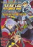 スーパーロボット大戦OG‐ジ・インスペクター‐Record of ATX Vol.5 BAD BEAT BUNKER (電撃コミックスNEXT)