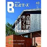 建築知識ビルダーズNo.43 (エクスナレッジムック)