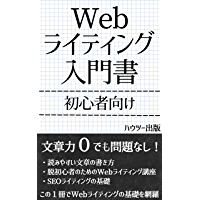 Webライティング入門書: 20分でWebライティングの基礎をマスター