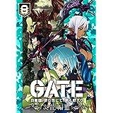 「GATE 自衛隊 彼の地にて、斯く戦えり」 vol.8 炎龍編III<初回生産限定版>【Blu-ray】