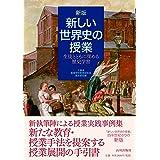 新版 新しい世界史の授業: 生徒とともに深める歴史学習