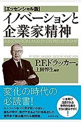 イノベーションと企業家精神【エッセンシャル版】 Kindle版