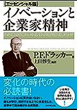 イノベーションと企業家精神【エッセンシャル版】